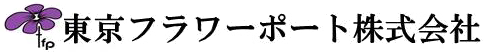 東京フラワーポート株式会社